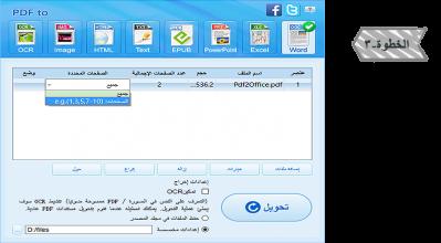 الثالث- إضافة مستندات PDF