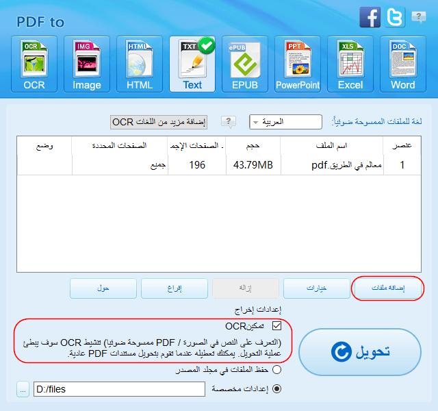 2PDF -add file-OCR-TEXT-en