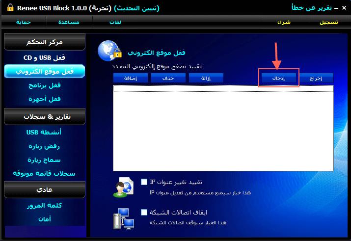 إدخال قائمة مواقع الشبكة