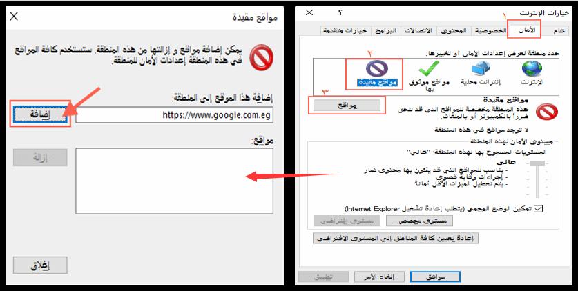 إضافة الموقع في خيارات الانترنت