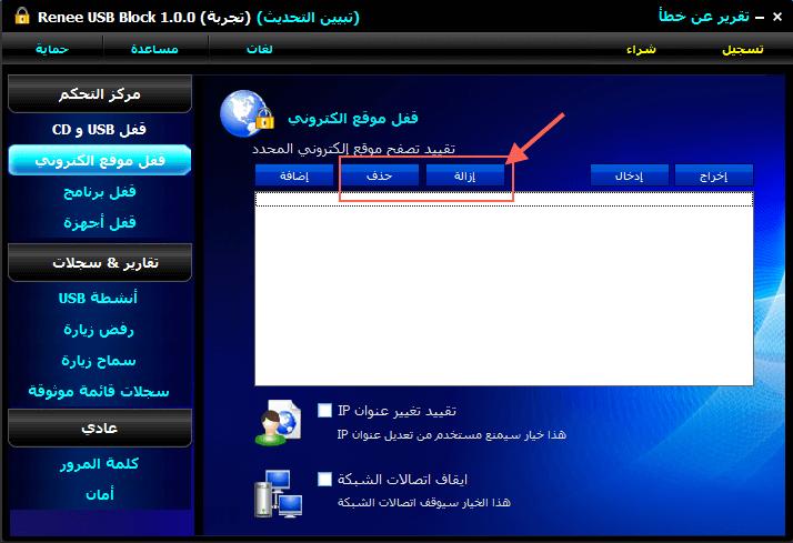 حذف وإزالة موقع