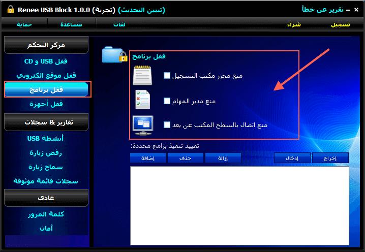 قفل البرامج في الكمبيوتر