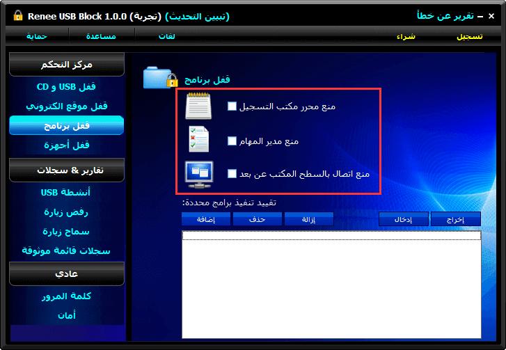 قفل التطبيقات في الكمبيوتر