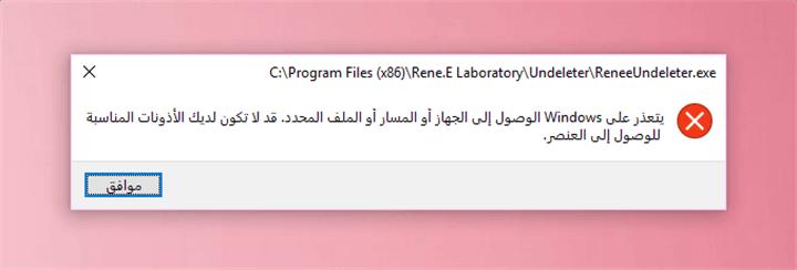لا يمكن فتح البرنامج