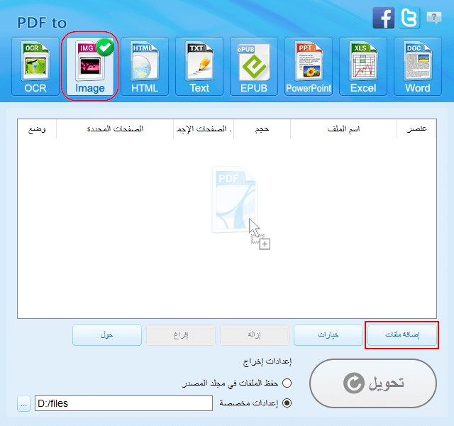 PDF- choose IMAGE-en