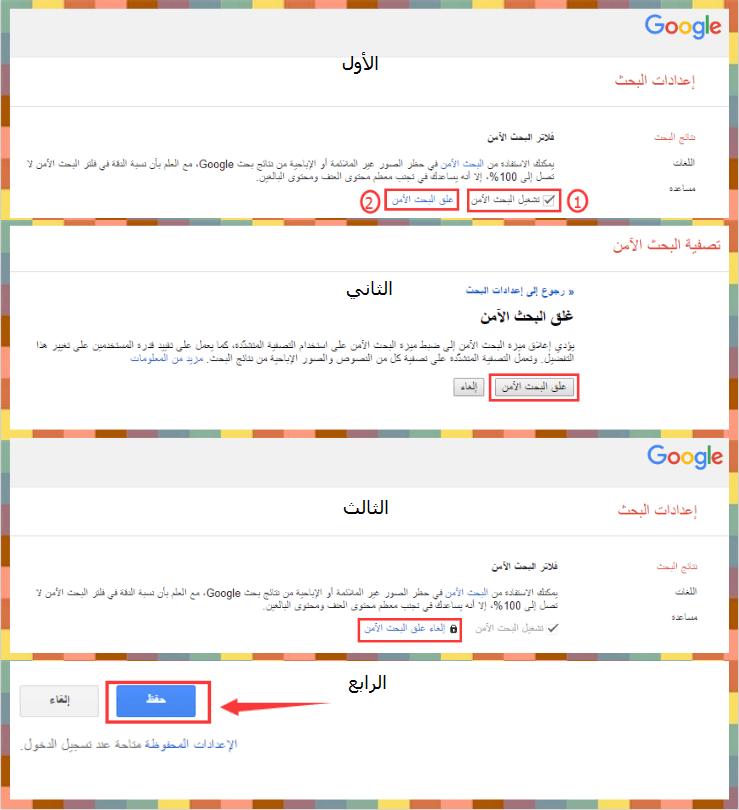 اعدادات البحث جوجل