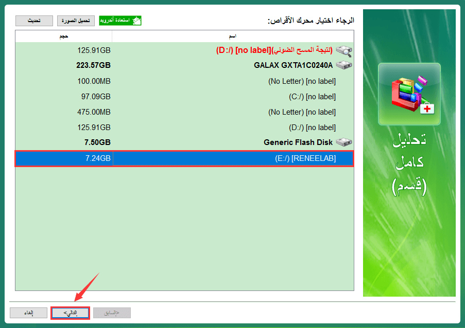 choose formatted usb flash