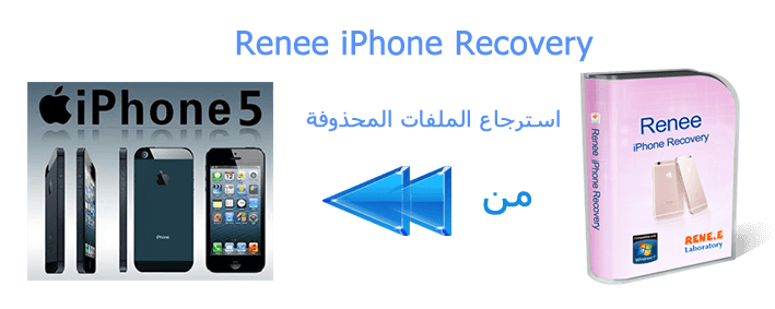 1recover-iphone5