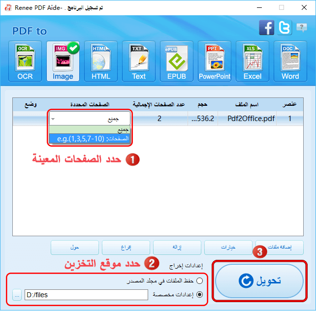 3pdf-select-pages-convert1