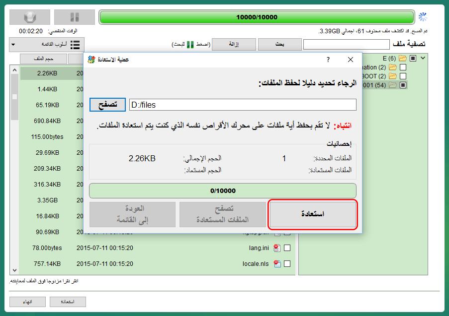 select-folder-E-renee undeleter