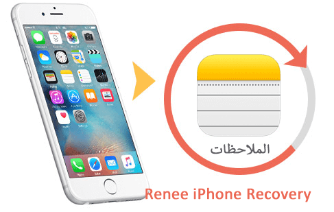 recover-iphone-notes