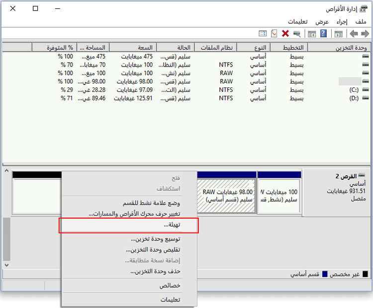 format raw partition ar 1