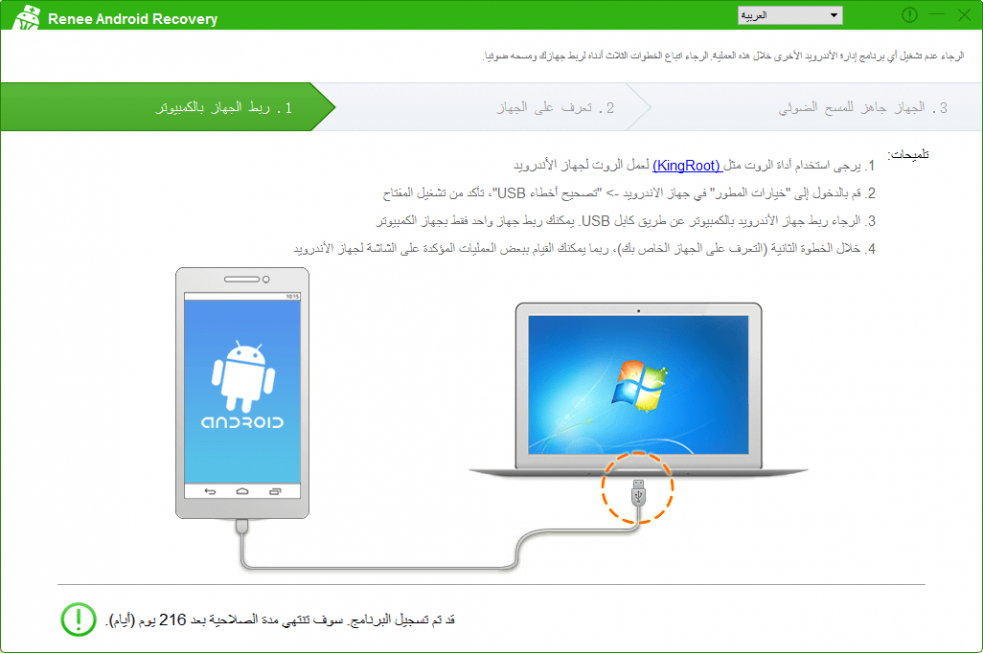 1-android-recovery-main-interface