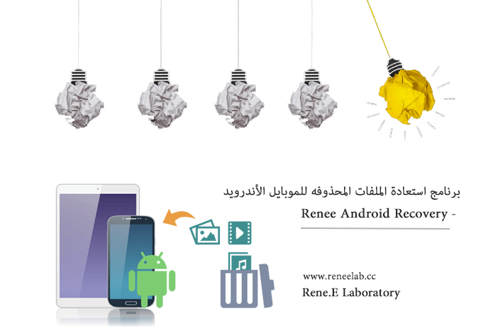 file-recovery-renee-android-recovery