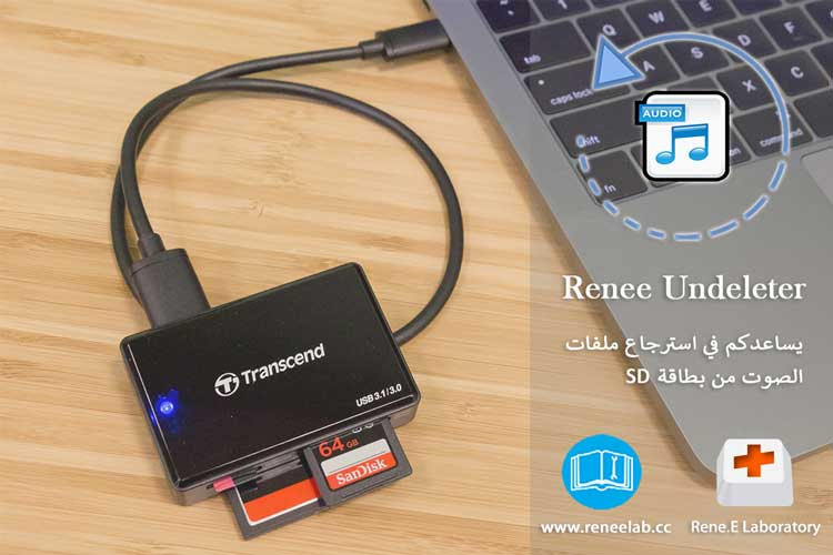restore-audio-sd-card
