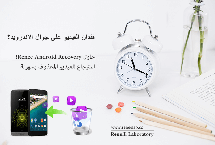 restore-deleted-video-renee-android-recovery