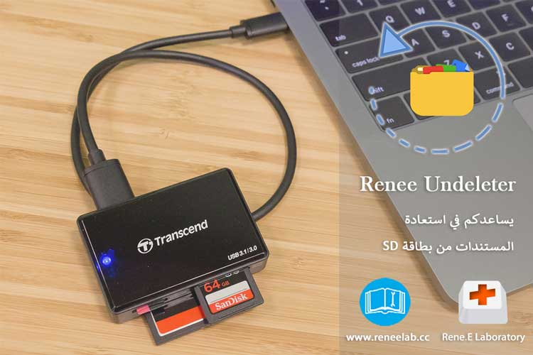 restore-documents-sd-card