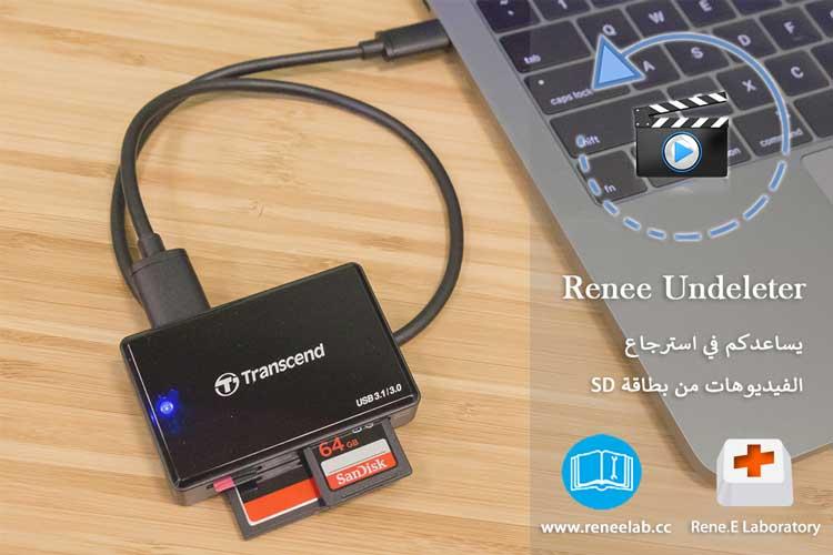 restore-video-sd-card