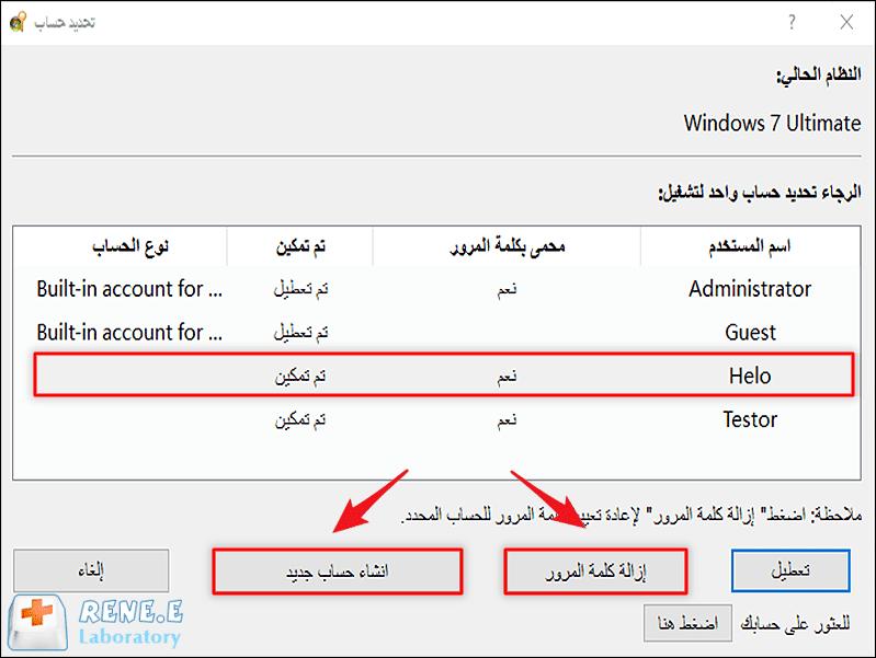 تحديد انشاء حساب جديد أو إزالة كلمة المرور في passnow