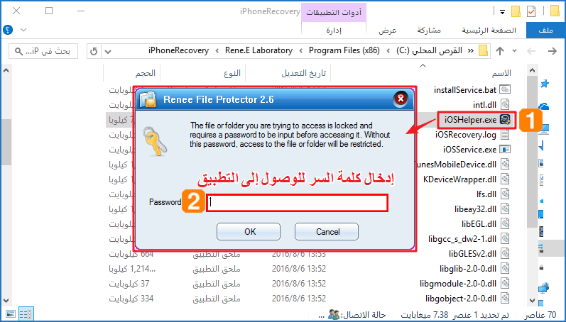 enter-password-file-min