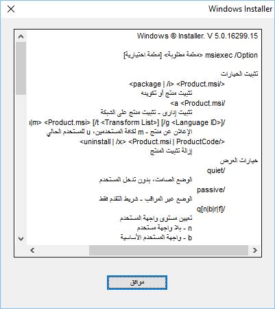Windows installer2-min