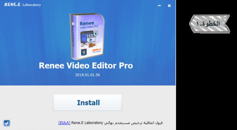 الخطوة 1: تثبيت Renee Video Editor Pro