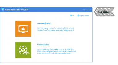 الخطوة 2: صفحة رئيسية لمحرر الفيديو برو