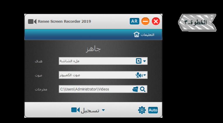 الخطوة 3: مسجل الشاشة