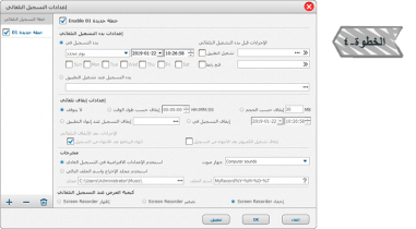 الخطوة 4: إعدادات تسجيل الشاشة تلقائيا