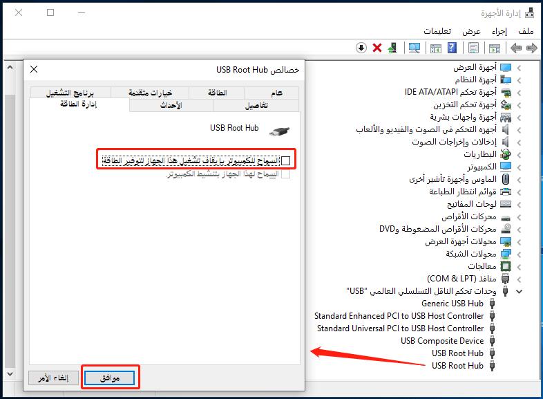 USB Root Hub2 shutdown function