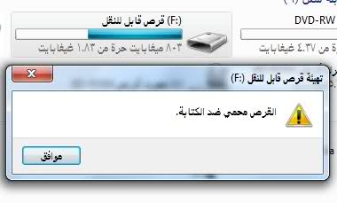 disk write protect min