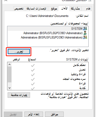 folder attribute security edit