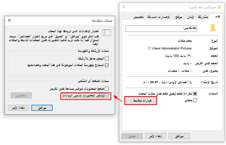 folder attributes advanced encrypt data min