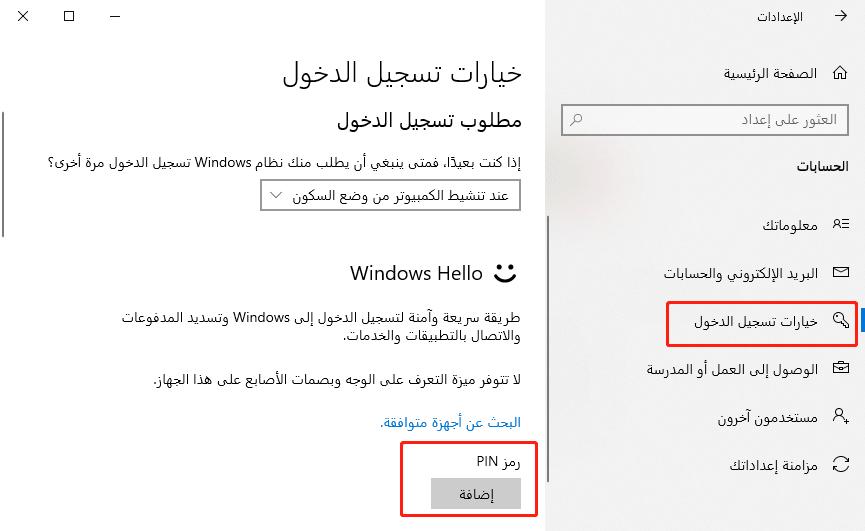 إضافة رمز PIN في خيارات تسجيل الدخول