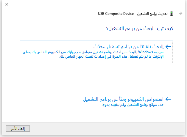 update drive program2