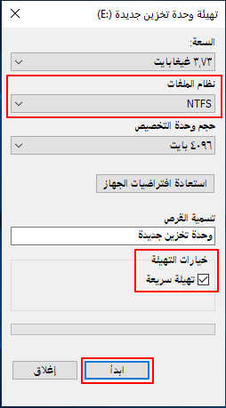 format device setting