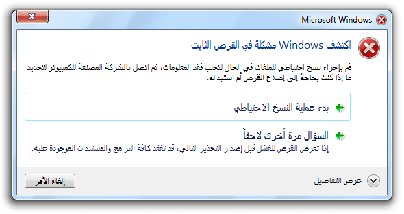 windows detect hard disk problem min