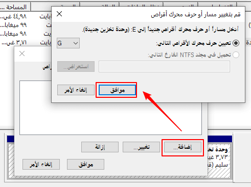 change disk lable2
