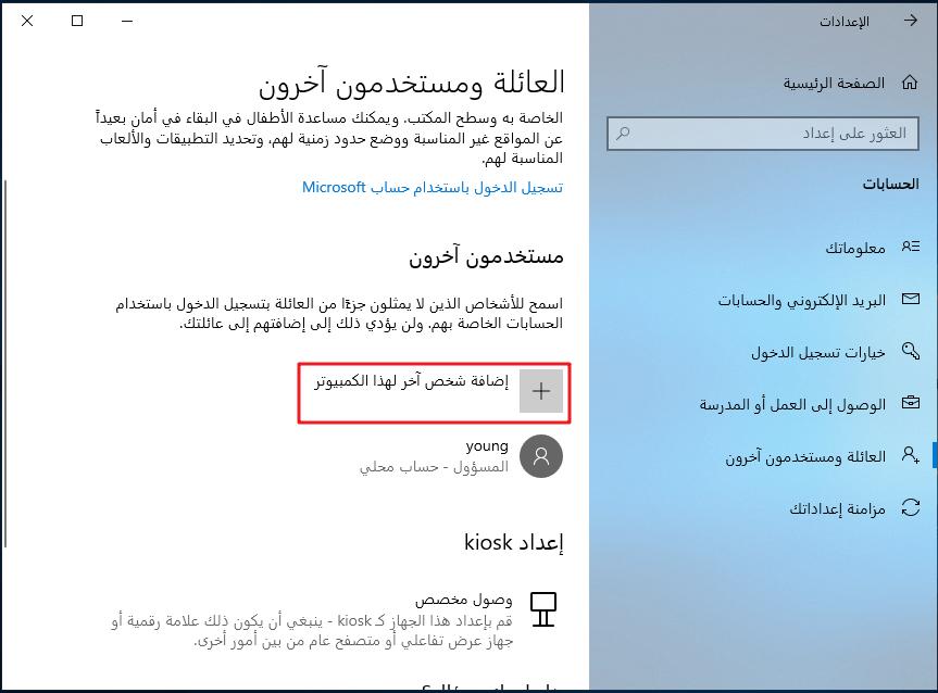 انشاء مستخدم جديد ويندوز 10 في إعدادات