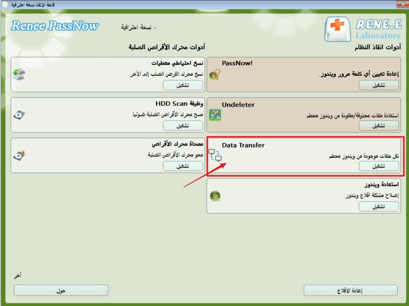 حدد data transfer في واجهة passnow