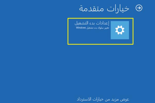 حدد إعدادات بدء التشغيل في خيارات متقدمة في troubleshoot