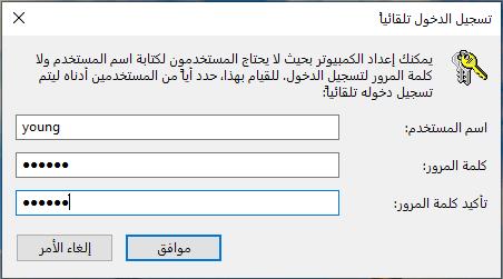 إدخال كلمة المرور في مربع تسجيل الدخول تلقائيا