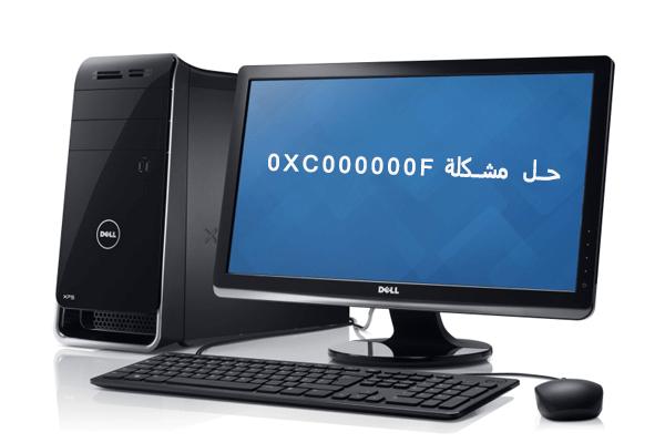 رمز الخطأ 0xc000000f