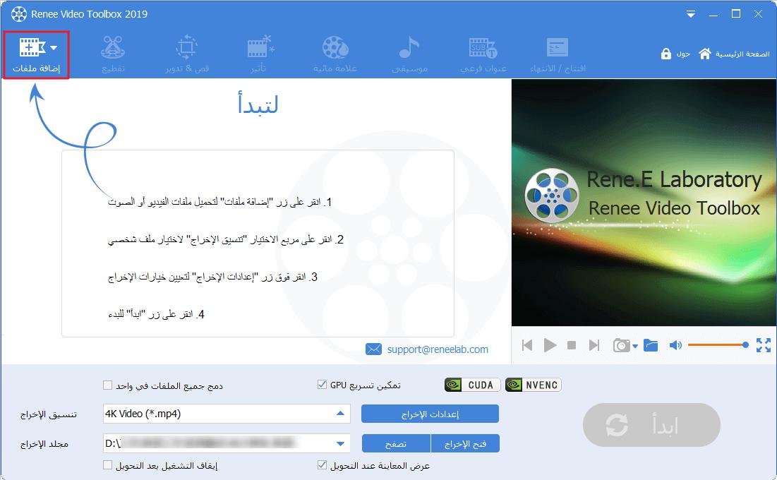 إضافة ملفات في video toolbox