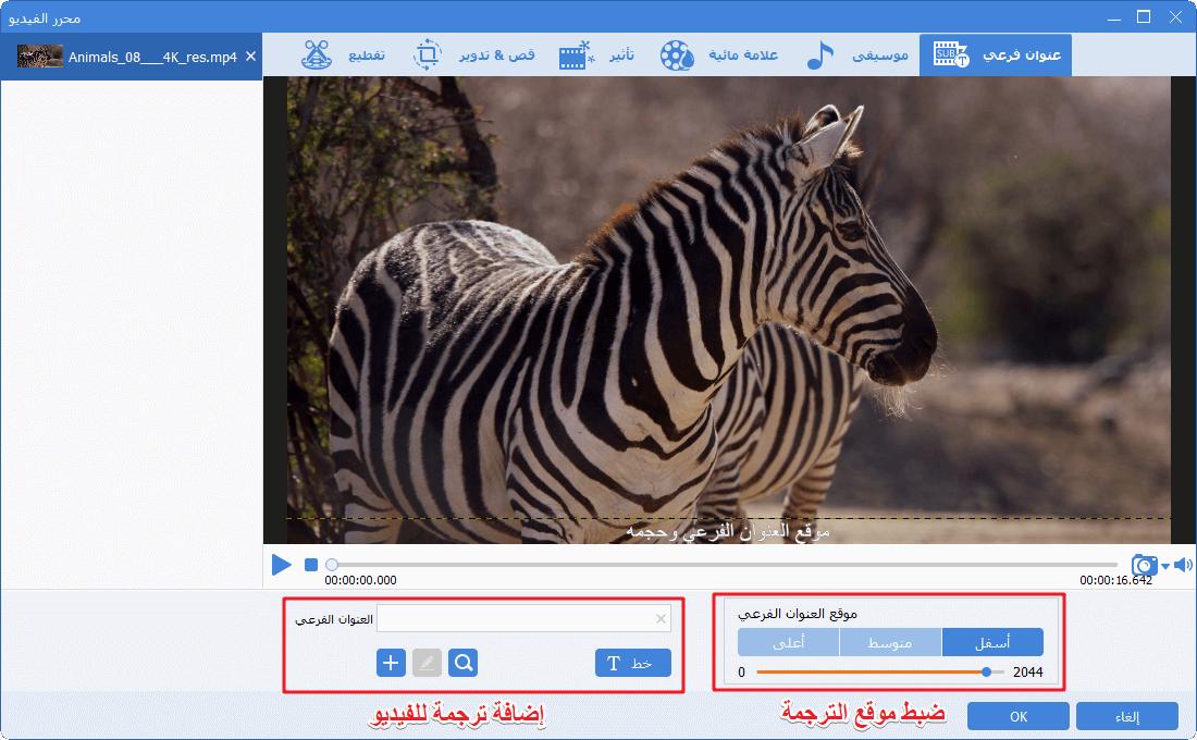 إضافة ترجمة في video toolbox