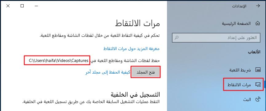 تغيير موقع التخزين في مرات الالتقاط