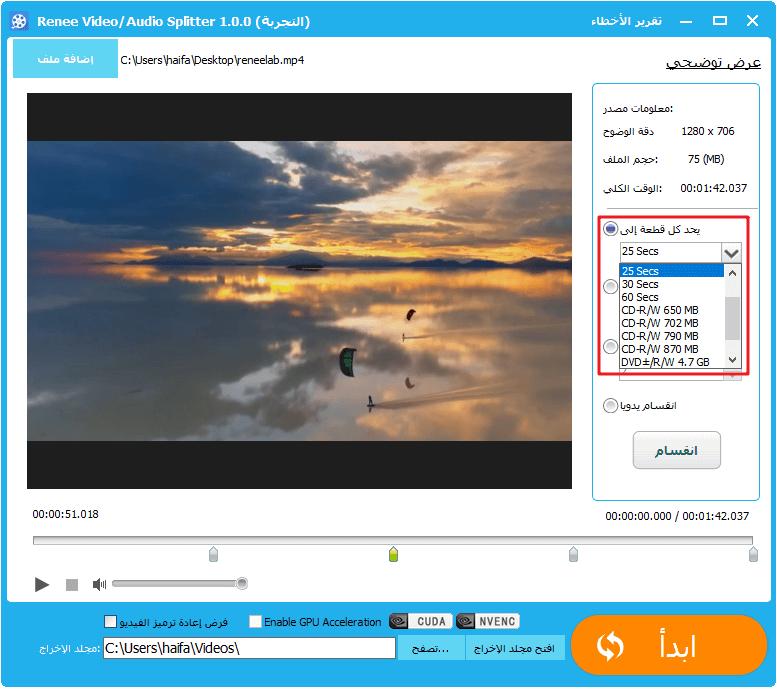 تقسيم الفيديو حسب الوقت
