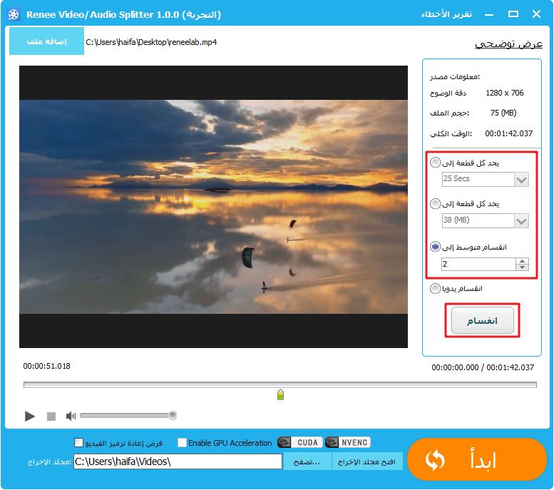 برنامج تقطيع الفيديو Renee video editor