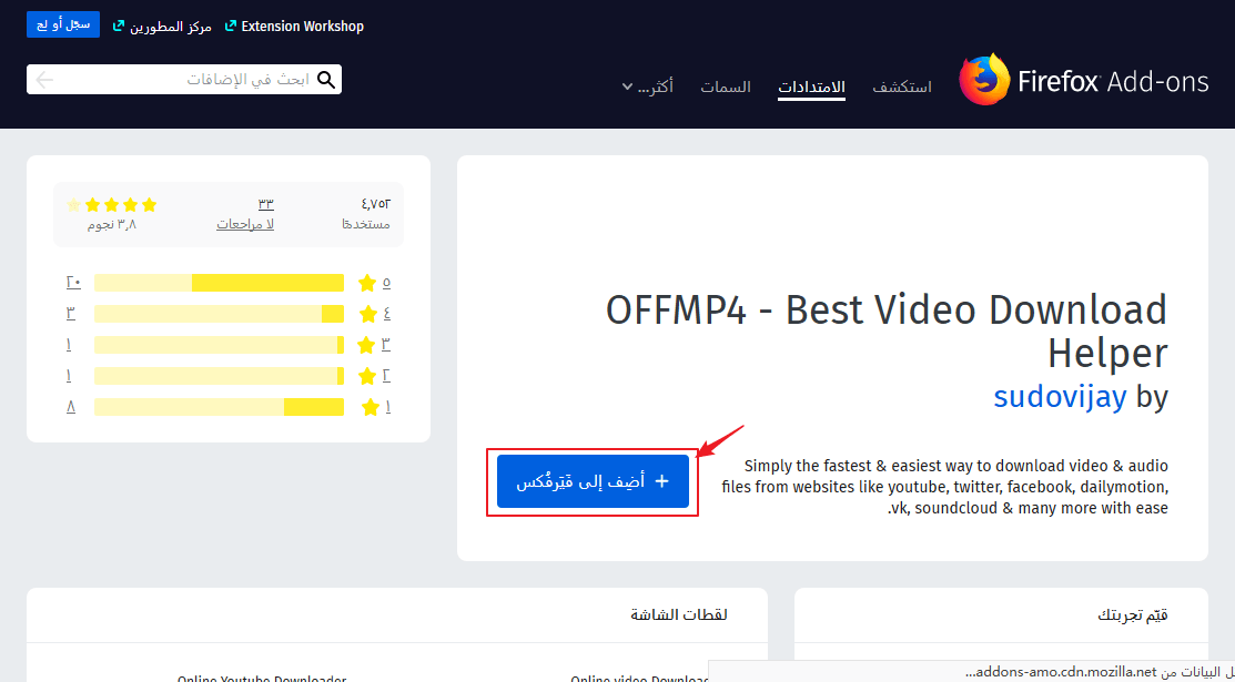 إضافة OFFMP4-Best Video Download Helper إلى firefox