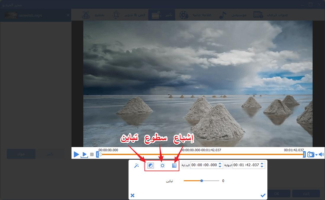 تعديل تباين وسطوع وإشباع للفيديو